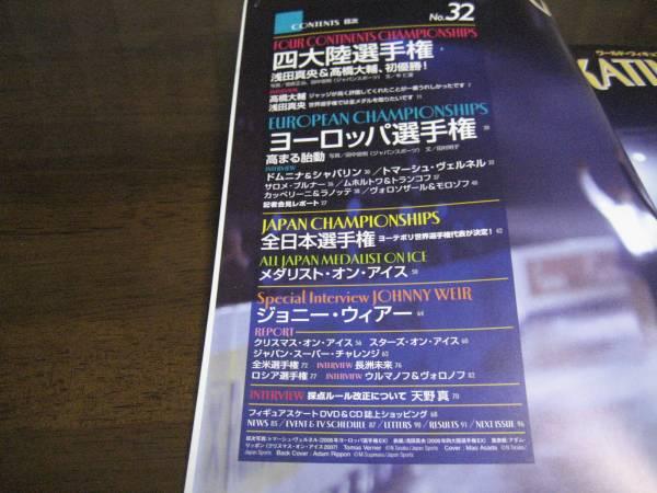 ワールドフィギュアスケート32/浅田真央高橋大輔_画像2