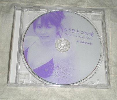 即決「高橋愛/もうひとつの愛」 Making DVD メイキング