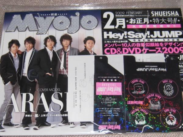 非売品 販促POP 嵐 Hey!Say!JUMP Myojo 新品未使用 箱付き コンサートグッズの画像