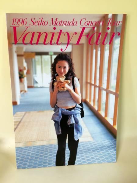 松田聖子 1996 ◆Vanity Fair◆DM便164円