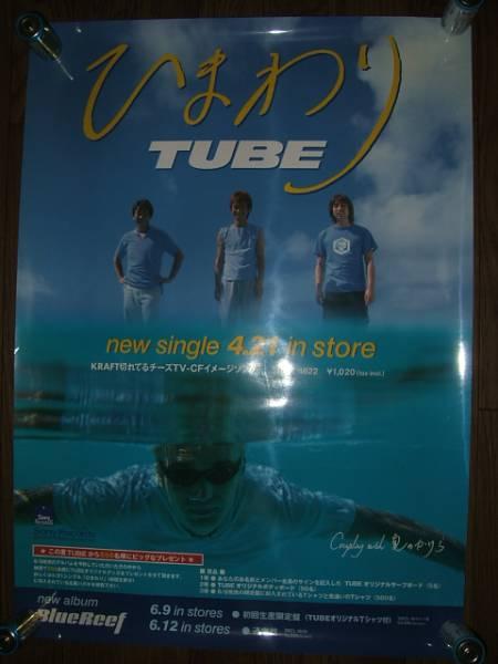 【ポスターH23】 TUBE/ひまわり 非売品!筒代不要!
