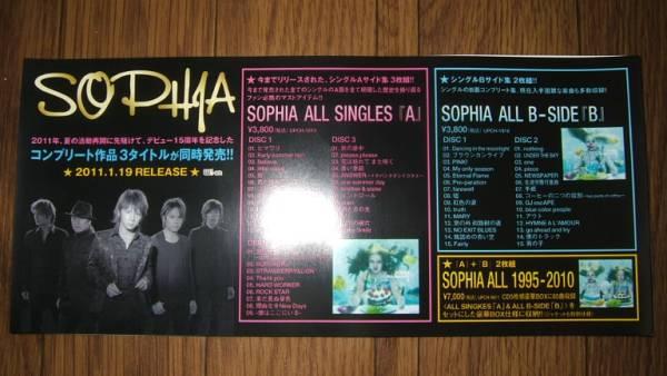 【ミニポスターF13】 SOPHIAソフィア/ALL SINGLES A 非売品!