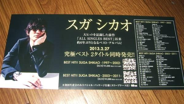 【ミニポスターF11】スガシカオ/BEST HIT!! SUGA SHIKAO 非売品!