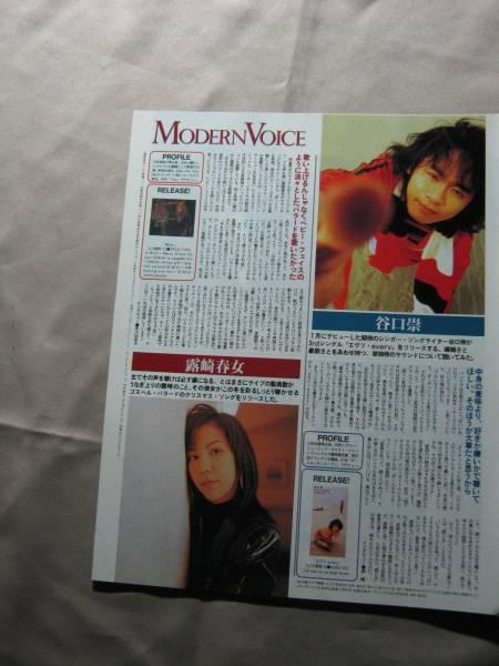 '97【インタヴューとグラビア】谷口崇 露崎春女 twinzer ♯