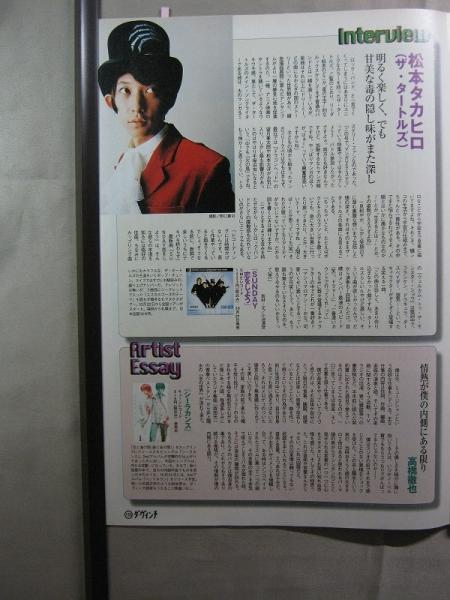 '98【甘美な毒の隠し味がまた深し】松本タカヒロ ザタートルズ♯