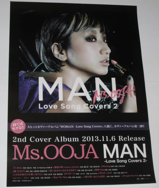Ms.OOJA [MAN-Love Song Covers 2-] 告知用ポスター
