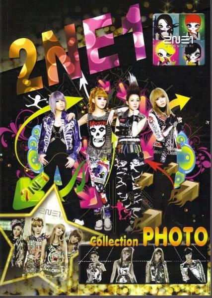 ☆New!■2NE1/トゥエニワン■写真集☆韓国最新版K-POP