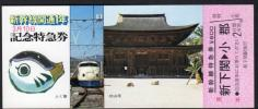 ¥S51新幹線開通1周年記念(新下関)ふく笛(広島局)