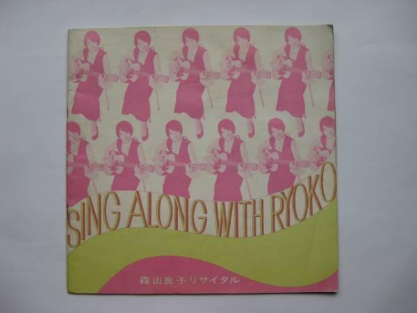 森山良子 1969.9.21 渋谷公会堂 リサイタル パンフレット