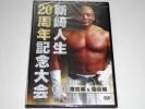 200枚限定DVD★みちのくプロレス 新崎人生 20周年記念大会◆新品