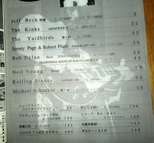 ★☆GOLD WAX Jeff Beck Kinks 1995年 通巻34号☆★_画像2