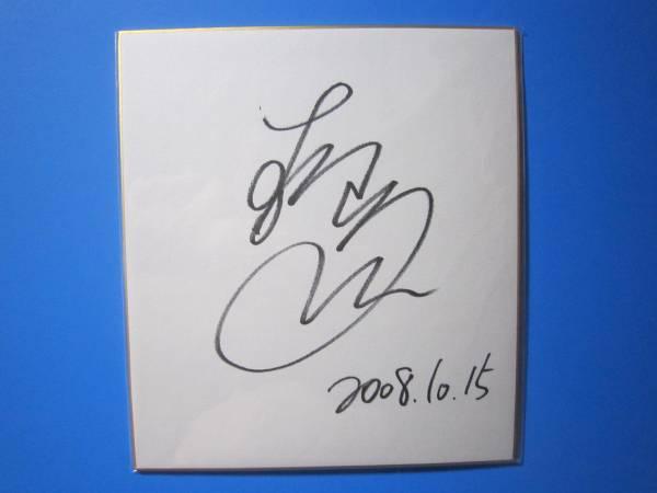 A0144 サイン 色紙 俳優 松山ケンイチ