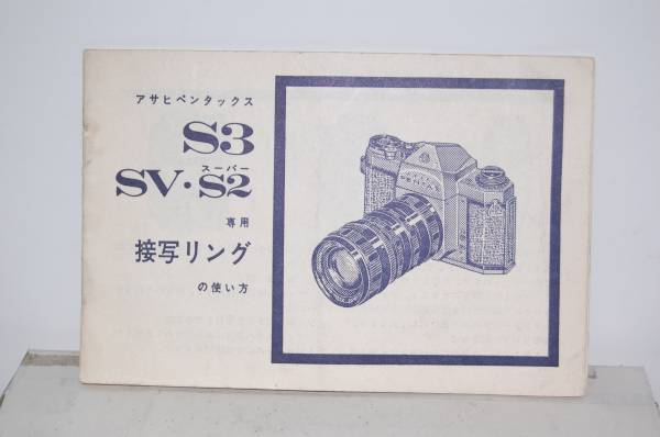 """""""送料込 取説市"""" アサヒペンタックス S3 SV S2接写リング_画像1"""