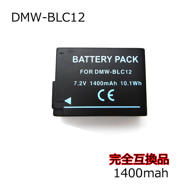 残量表示可 PANASONIC バッテリー DMW-BLC12 DMC-G6 / DMC-GX8H_画像2