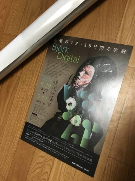 即決 新品 限定 Bjork Digital ポスター ビョーク デジタル A1