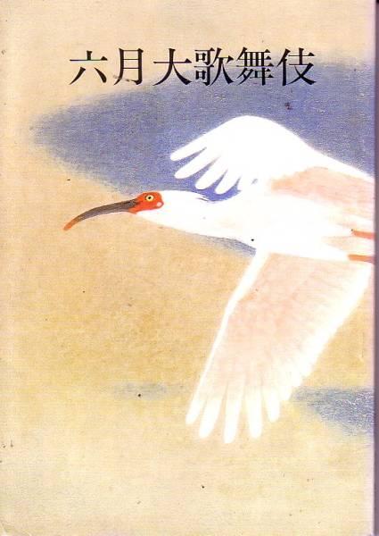 昭和59年 六月大歌舞伎パンフレット