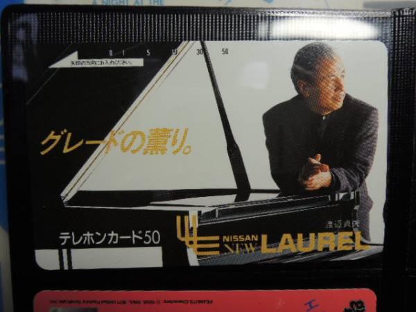 ジャズ,テレカ,非売★渡辺貞夫 /日産 ローレル /未使用