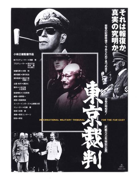 試写状/ドキュメント「激動の昭和史!/東京裁判」(小林正樹監督)
