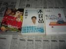 宇梶剛士の本3冊セット
