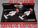 タバコ仕様 WCセット1/43マクラーレン MP4/4 MP4/5 セナプロスト
