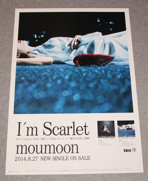 Я4 告知ポスター moumoon ムームーン[I'm Scarlet]