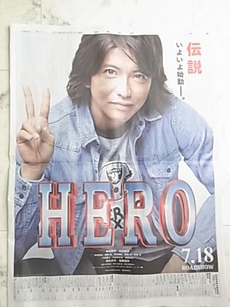映画◎HERO 新聞広告1面★木村拓哉 北川景子等