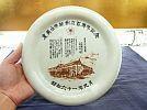 昭和61年青森県黒石市立東英小学校創立百周年記念旧木造校舎絵皿