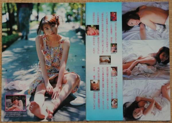 ★切り抜き 宇田川綾子5P★_画像3