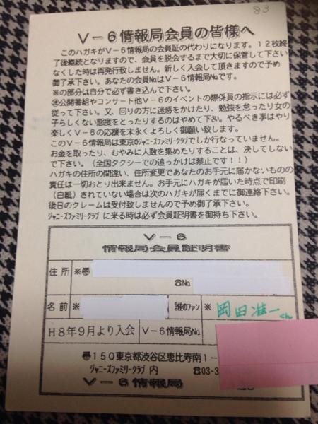 V6情報局 会員証ハガキ 岡田准一 早いもの勝ち 即決