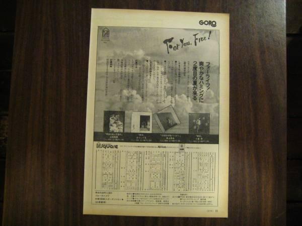 切抜 フォーライフの広告 吉田拓郎 泉谷しげる 井上陽水 1976年