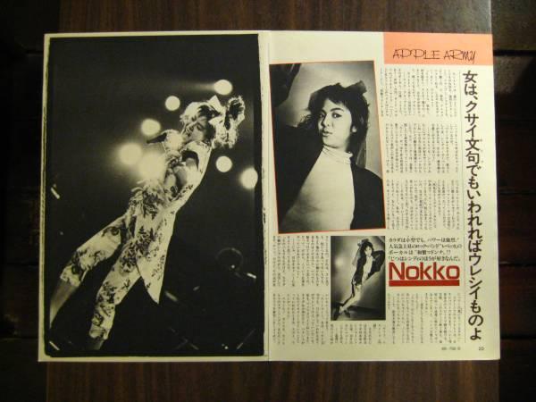切り抜き レベッカ NOKKO 1980年代