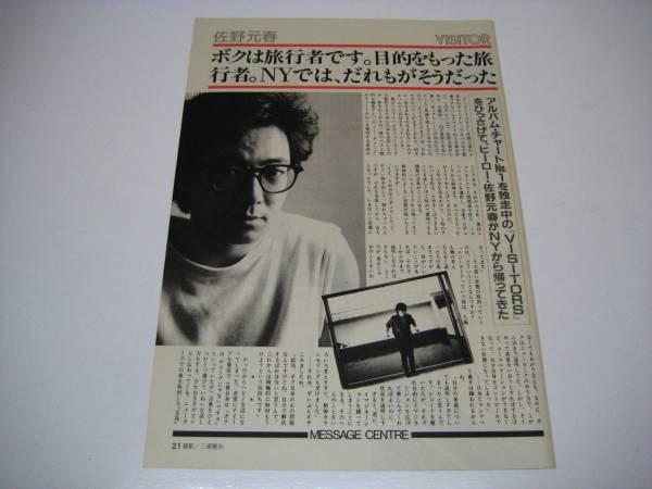 切り抜き 佐野元春 1980年代