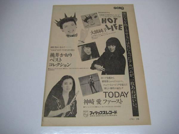 切り抜き 大橋純子 桃井かおり 神崎愛 広告 1980年代
