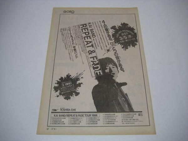 切り抜き 甲斐バンド REPEAT&FADE 広告 1980年代