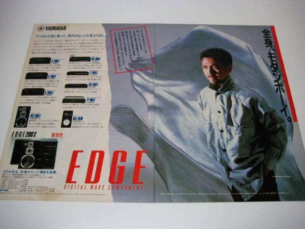 切り抜き 渡辺香津美 ヤマハ 広告 1980年代