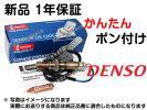 O2センサー DENSO 22690AA490 ポン付け フォレスター SG5 リヤ側