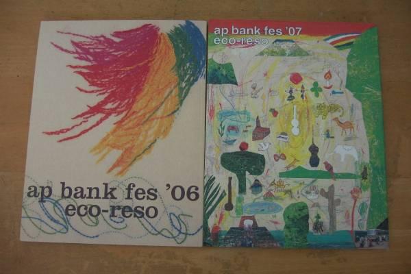 ap bank fes 06&07 eco-reso パンフ 計2冊 ★小林武史/櫻井和寿(Mr.Children)★