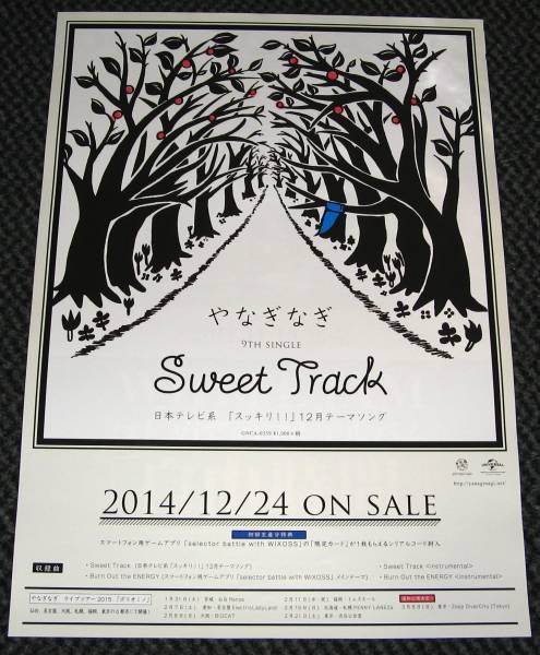 ω6 やなぎなぎ/Sweet Track 告知ポスター
