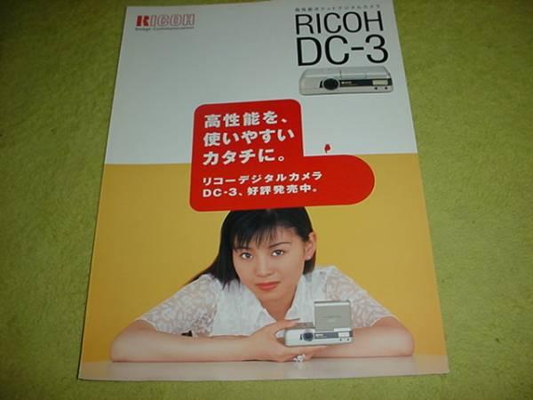 即決!1997年12月 リコー デジタルカメラ DC-3のカタログ