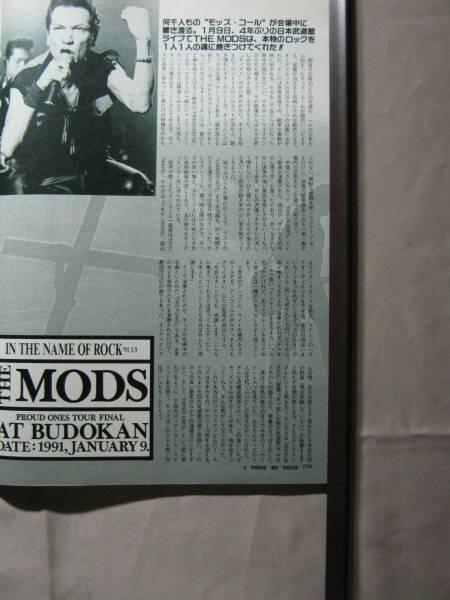 '91【1/9 4年ぶりの武道館ライブ】THE MODS 森山達也 ♯