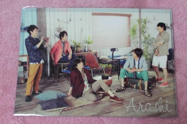 【新品】♪嵐/ARASHI BLAST in Hawaii♪クリアファイル(集合B)
