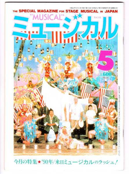 ●ミュージカル 1990年5月 ブライトディライトタイム一路真輝