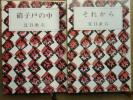 本★硝子戸の中、それから 他2冊  夏目漱石 中古