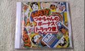 塚越孝「つかちゃんのボーナストラック便」非売品CD