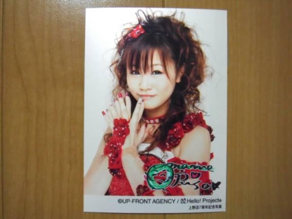 2008/5/1【新垣里沙】ハロショ上野店7周年記念サイン入生写真
