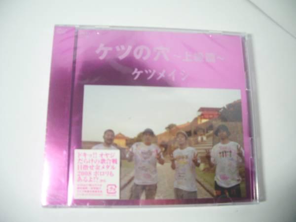 ケツメイシ☆ケツの穴 上級篇 初回限定 ステッカー封入 DVD 新品 ライブグッズの画像