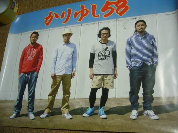 ポスター かりゆし58