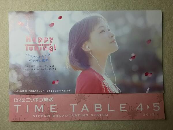 TIME TABLE2015.4-5/可愛すぎる大原櫻子/非売品