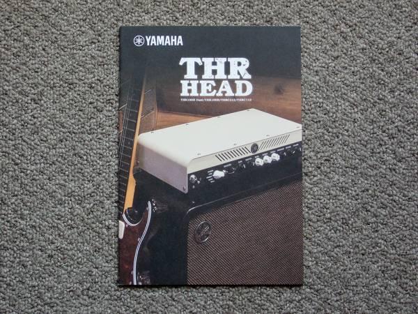 【カタログのみ】YAMAHA ギターアンプ THR100H THRC212 THRC112 THR