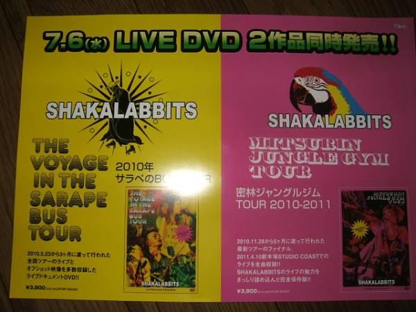 ■ミニポスターCF1■ SHAKALABBITS シャカラビッツ 非売品!